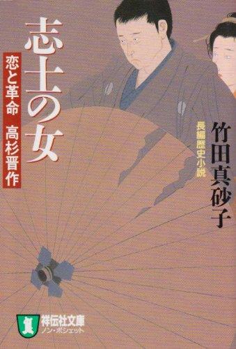 志士の女―恋と革命 高杉晋作 (ノン・ポシェット)の詳細を見る