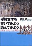 楔形文字を書いてみよう読んでみよう―古代メソポタミアへの招待