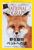 NATIONAL GEOGRAPHIC (ナショナル ジオグラフィック) 日本版 2011年 03月号 [雑誌]