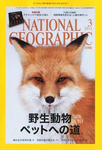 NATIONAL GEOGRAPHIC (ナショナル ジオグラフィック) 日本版 2011年 03月号 [雑誌]の詳細を見る