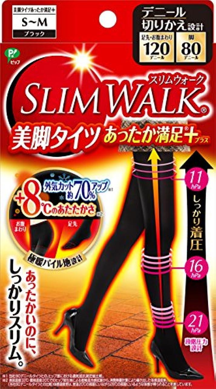 放送メロドラマ菊スリムウォーク 美脚タイツあったか満足プラス S-Mサイズ ブラック(SLIMWALK, compression Tights with warm processing, Black,SM) 着圧 タイツ
