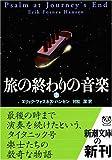 旅の終わりの音楽〈上〉 (新潮文庫)