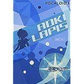 YAMAHA VOCALOID 3 Library 蒼姫ラピスNEO ( LAPISNJP ) 【国内正規品】