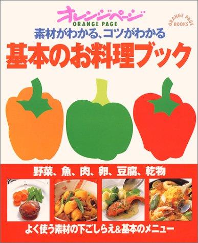 素材がわかる、コツがわかる基本のお料理ブック (Orange page books)の詳細を見る