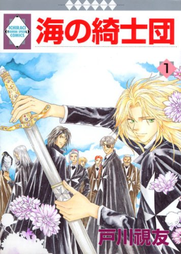 海の綺士団(1) (冬水社・いち*ラキコミックス)の詳細を見る