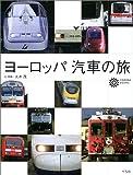 ヨーロッパ汽車の旅 (コロナ・ブックス)