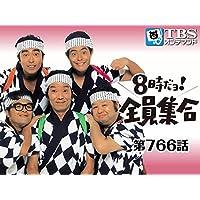 8時だョ!全員集合 #766【TBSオンデマンド】