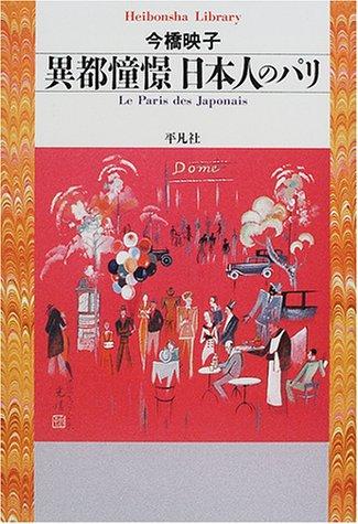 異都憧憬 日本人のパリ