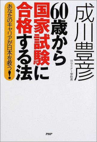 60歳から国家試験に合格する法―あなたのキャリアが日本を救う!