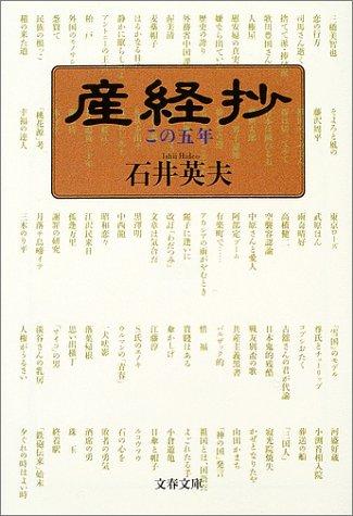 産経抄―この五年 (文春文庫)の詳細を見る