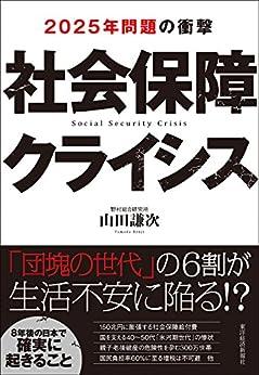[山田 謙次]の社会保障クライシス―2025年問題の衝撃