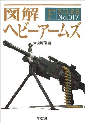図解 ヘビーアームズ (F-Files No.017)