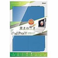 iPad Pro 9.7インチ 用 エアリーカバー ブルー TBC-IPS1606BL