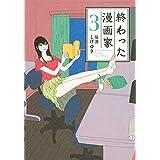 終わった漫画家(3) (ヤンマガKCスペシャル)