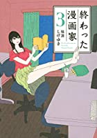 終わった漫画家 第03巻