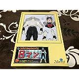 マーミット Marmit スーパーアクションヒーローズ18 エイトマン 8マン ソフビ フィギュア