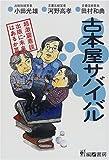 古本屋サバイバル―超激震鼎談・出版に未来はあるか? 3