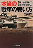 本当の戦車の戦い方―陸上自衛隊の最前線を描く (光人社NF文庫)