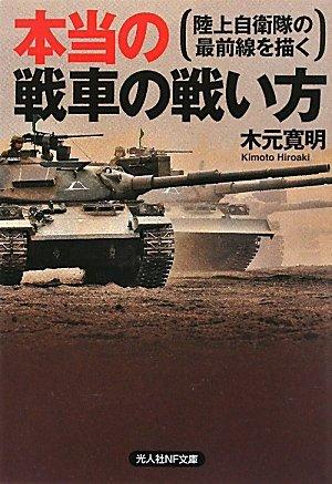 本当の戦車の戦い方―陸上自衛隊の最前線を描く (光人社NF文庫)の詳細を見る