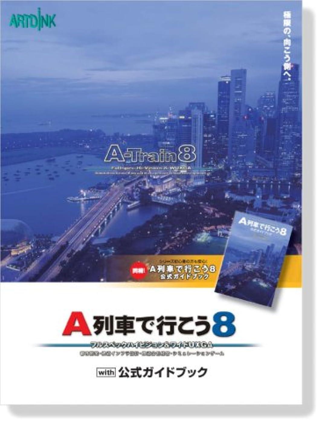 侮辱前方へ好きA列車で行こう8 with 公式ガイドブック