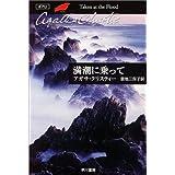 満潮に乗って (ハヤカワ文庫―クリスティー文庫)