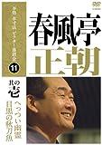 本格 本寸法 ビクター落語会 春風亭正朝 其の壱 [DVD] (商品イメージ)