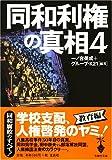 同和利権の真相〈4〉 (宝島社文庫) 画像
