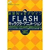 速習Webデザイン FLASH キャラクターアニメーション FLASH MX2004/FLASH8対応 (Quick master of web design)