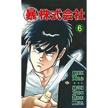 マル暴株式会社6巻 (アウトロー・ロマン・シリーズ)