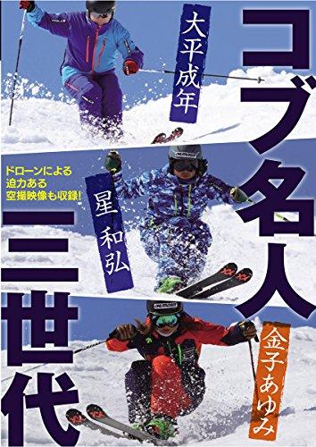 ドローンによる迫力ある空撮映像も収録 大平成年・星和弘・金子あゆみ「コブ名人三世代」 (<DVD>)
