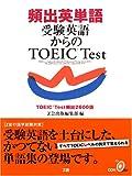 頻出英単語受験英語からのTOEIC Test—TOEIC Test頻出2600語