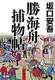 勝海舟捕物帖 (人物文庫)