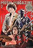 ミュージック・マガジン 2013年 2月号