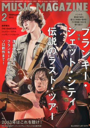 MUSIC MAGAZINE (ミュージックマガジン) 2013年 02月号 [雑誌]の詳細を見る