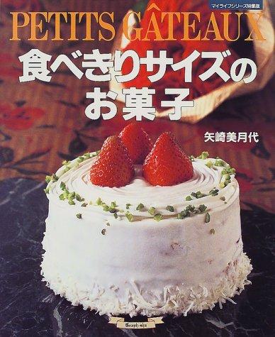 食べきりサイズのお菓子—Petits gateaux (マイライフシリーズ特集版)