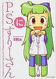P.S.すりーさん・に (GAME SIDE BOOKS) (ゲームサイドブックス) 画像