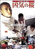 メイキング・オブ 凶気の桜[DVD]