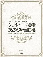 わかりやすい解説つき ツェルニー30番 技法の練習曲集