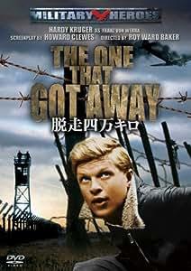 脱走四万キロ [DVD]