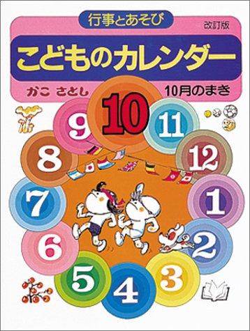 こどものカレンダー―行事とあそび〈10月のまき〉