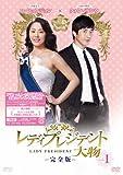 レディプレジデント~大物<完全版> DVD Vol.1[DVD]