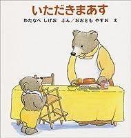 いただきまあす (幼児絵本シリーズ)
