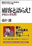 「顧客と語らえ!クイジング入門」弘中 勝