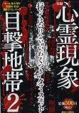 実録心霊現象目撃地帯 2 (ミッシィコミックス)