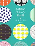 手描きのパターン素材集 水玉・縞・花柄・イラスト