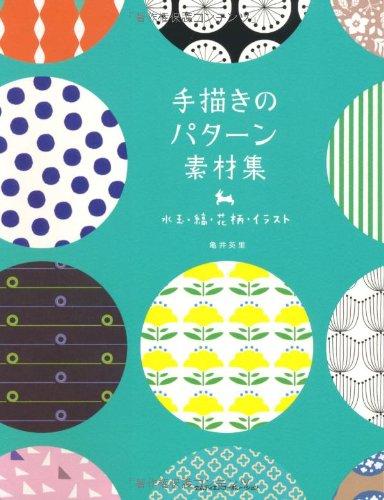 手描きのパターン素材集 水玉・縞・花柄・イラストの詳細を見る