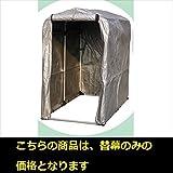 平城商事 ヒラキサイクルハウス 3.0S専用カバー HRK-CHC-30SA シルバー