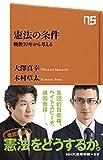 憲法の条件 戦後70年から考える (NHK出版新書)