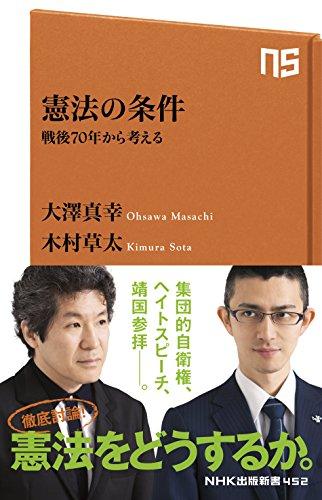 憲法の条件 戦後70年から考える (NHK出版新書)の詳細を見る
