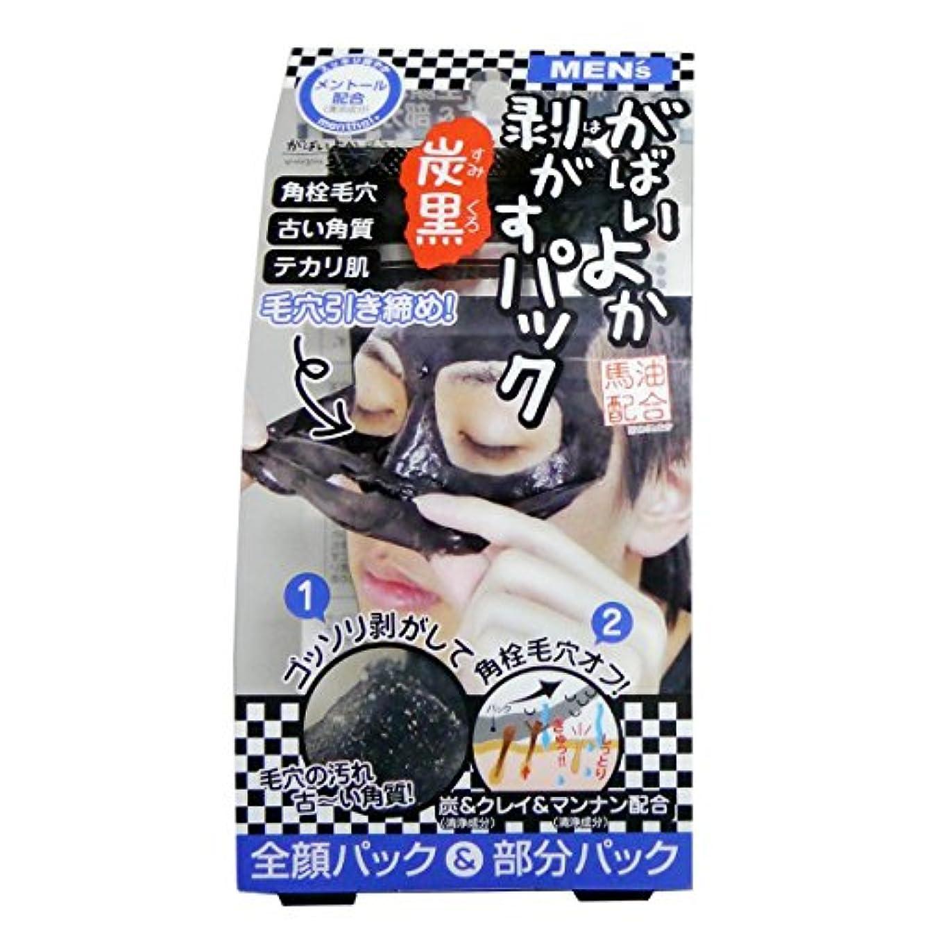 メーカー王族回復がばいよかコスメ メンズ 剥がすパック 炭黒 (90g)